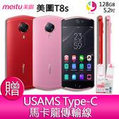 分期0利率 Meitu 美圖 T8s 5.2吋 自拍神機 智慧型手機 贈『USAMS Type-C馬卡龍傳輸線*1』