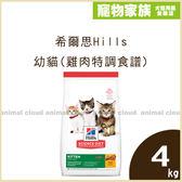 寵物家族-希爾思Hills-幼貓(雞肉特調食譜)4kg