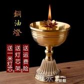 佛具液體酥油燈佛燈純銅油碗供燈燭台佛前長明燈貢燈佛教用品 道禾生活館