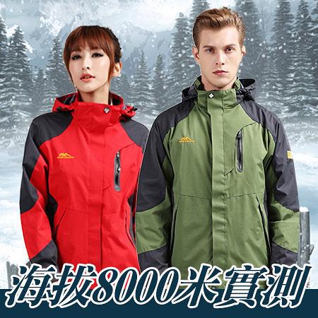 ※現貨 三合一防風運動登山衝鋒衣外套 兩件套絕對保機能風衣外套 9色 L~5XL【CP16001】