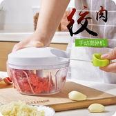 居家用絞肉機多功能小型碎肉碎菜器寶寶輔食料理機手動絞肉機【全館免運可批發】