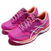 【五折特賣】Asics 慢跑鞋 GT-2000 5 紫紅 橘 白 路跑 運動鞋 女鞋【PUMP306】 T757N2001