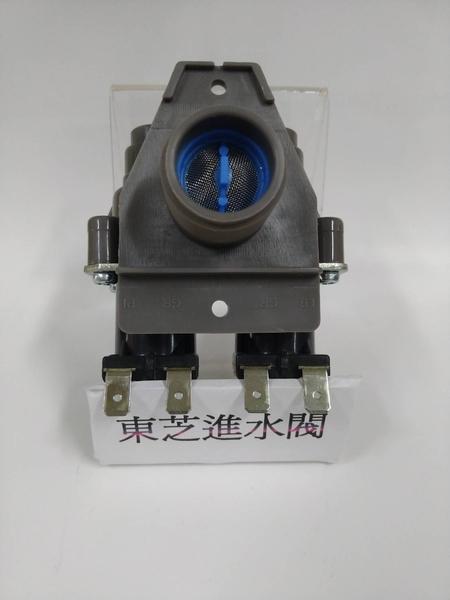 【90°雙孔進水閥】FCS360A24 東芝 洗衣機 雙管(孔) 一進二出 電磁閥 進水閥 給水閥 外觀相同可用
