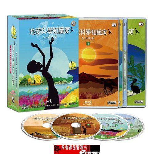 【停看聽音響唱片】【DVD】地球科學知識家