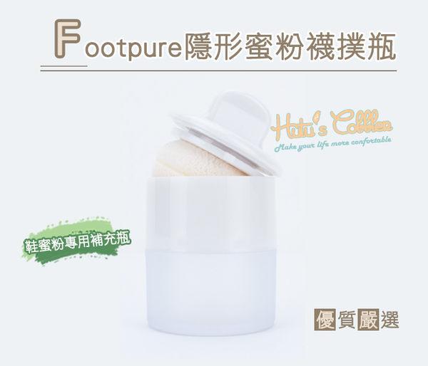 ○糊塗鞋匠○ 優質鞋材 J34 footpure隱形蜜粉襪撲瓶 外型可愛,外出攜帶方便