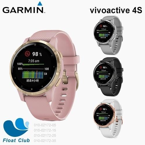 3期0利率 GARMIN 手錶 (GARMIN PAY) vivoactive 4S 四色 (限宅配)