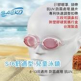【SAEKO】S16 舒適型 兒童泳鏡