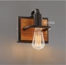 燈飾燈具【燈王的店】布拉格 工業風造型壁燈 113-87/W1