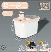 廚房密封米桶家用20 斤裝面粉收納桶米缸儲糧桶防潮防蟲儲米箱盒子NMS 造物空間