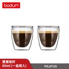 丹麥 Bodum PILATUS 雙層玻璃杯兩件組 80ml 台灣公司貨