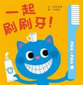 《小魯》一起刷刷牙!←學習 操作書 遊戲書 互動書 刷牙