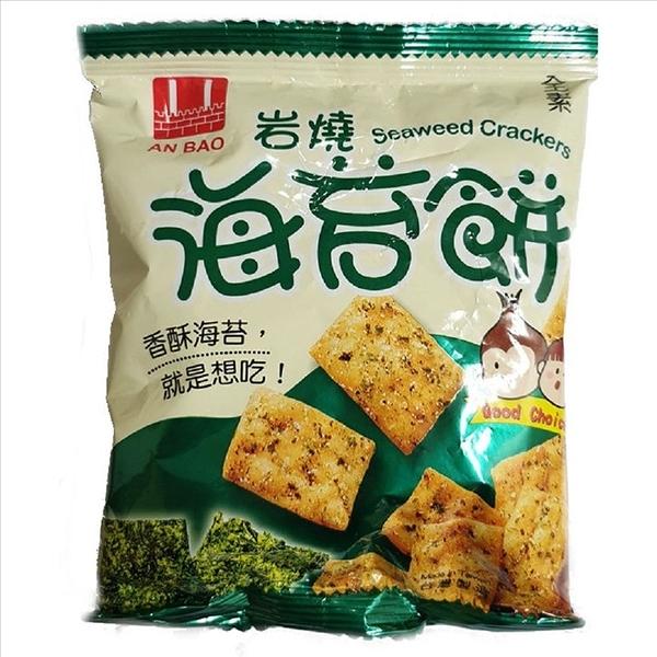 安堡鹽燒海苔餅 1包20小包/約570~600公克【4712052011564】(台灣零食)