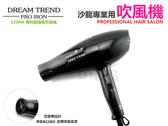 【DT髮品】專業級 飛羚 TM-2500 吹風機 三段調風 1200W 營業用 台灣製造 【0305015】