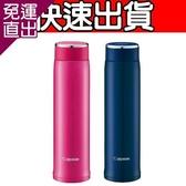 ZOJIRUSHI象印 0.6L可分解杯蓋不鏽鋼真空保溫杯SM-LA60 SM-LA60【免運直出】
