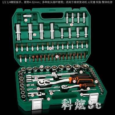 汽車維修五金修車工具套筒套管扳手套裝汽修萬能多功能箱組合 js11323『科炫3C』