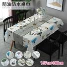 桌巾 日式印花防水桌巾長方桌-137X1...