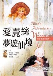 愛麗絲夢遊仙境Alice& 39;s Adventures in Wonderl