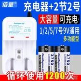 2號充電電池充電器套裝1號通用二號C型面包超人花灑費雪玩具收音機 大宅女韓國館韓國館