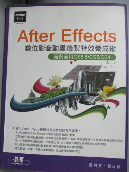 【書寶二手書T2/電腦_YJU】After Effects數位影音動畫後製特效養成術_吳可文