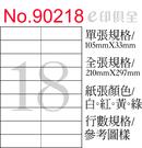 彩色電腦標籤紙 No 90218 (12張/盒)