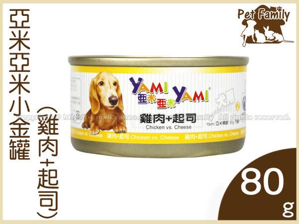 寵物家族*-亞米亞米2號小金罐(雞肉+起司)80g