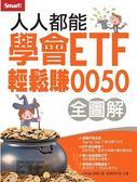 (二手書)人人都能學會ETF輕鬆賺0050(全圖解)
