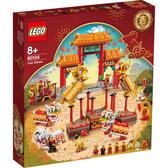 【限宅配】樂高 LEGO 80104 樂高舞獅