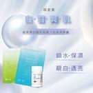 【顏美】多多潤白組-植萃潤白面膜組4片+ 白多多膠囊60顆