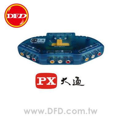 PX大通 AV-31 影音訊號切換器 刷卡OK/含稅
