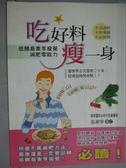 【書寶二手書T1/美容_GLI】吃好料瘦一身_張湘寧
