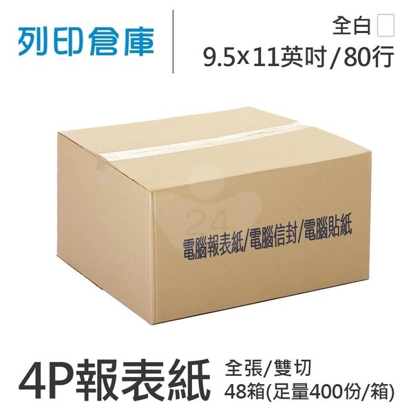 【電腦連續報表紙】 80行 9.5*11*4P 全白 / 雙切 / 全張 / 超值組48箱(足量400份)
