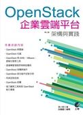 (二手書)OpenStack-企業雲端平台-架構與實踐(第三版)