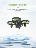 迷你無人機小飛機防撞小型男孩充電遙控飛機小學生直升機兒童玩具『新年禮物』
