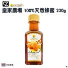 泰國 皇家農場100%天然蜂蜜 230g...