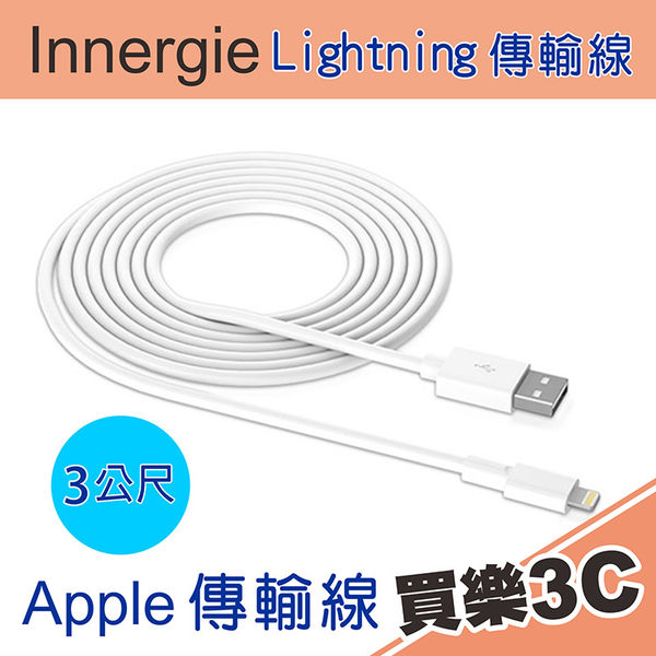台達電 Innergie MagiCable 3公尺 Lightning 充電傳輸線,MagiCable USB to Lightning,席德曼