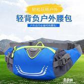 男女腰包運動戶外騎行跑步包手機包收銀包多功能防水生意包     易家樂