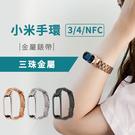小米手環3/4/NFC金屬錶帶 三珠金屬 小米手環3 共用款 替換錶帶 運動手環 不鏽鋼 格朗鋼錶帶 替換帶