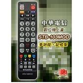 【中華電信MOD】STB-103MOD 第四台有線電視數位機上盒 專用遙控器