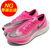 【US9.5-NG出清】Nike 慢跑鞋 ZoomX Vaporfly NEXT 粉紅 黑 男鞋 女鞋 右鞋底破洞 競速鞋款 【ACS】