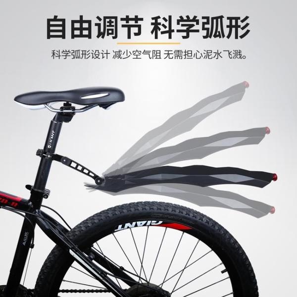 山地車擋泥板加長26寸后輪通用后檔護泥擋雨板自行車泥瓦尾翼配件