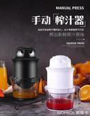 手動榨汁機家用水果小型便攜炸西瓜壓檸檬迷你簡易神器石榴多功能 莫妮卡小屋