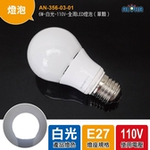 E27球泡 (AN-356-03-01)6W-白光-110V-全周LED燈泡(單顆)