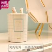 筆筒 多功能筆筒創意時尚韓國小清新學生可愛文具收納盒桌面擺件