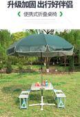 折疊桌子 戶外折疊桌椅便攜式多功能擺攤桌子鋁合金連體野餐桌地推宣傳展業 igo 歐萊爾藝術館