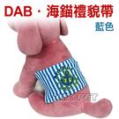 ◆MIX米克斯◆DAB.藍色海錨禮貌帶【S號/M號/L號】GG帶,約束公狗抬腿做記號