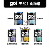 go〔天然主食狗罐,5種口味,374g〕(單罐)
