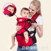 多功能夏四季通用嬰兒背帶前抱後背式初新生兒童寶寶背帶透氣腰凳  居家物語
