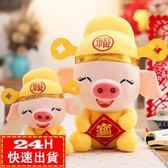 現貨五折豬年吉祥物公仔生肖豬毛絨玩具小豬布娃娃年會禮品娃娃狀交換禮物 2-11