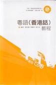 (二手書)粵語(香港話)教程