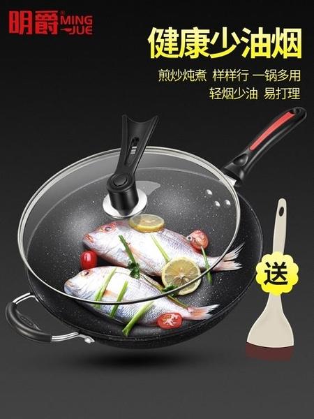炒鍋不黏鍋無油煙麥飯石鐵鍋電磁爐燃氣灶適用家用平底炒菜鍋